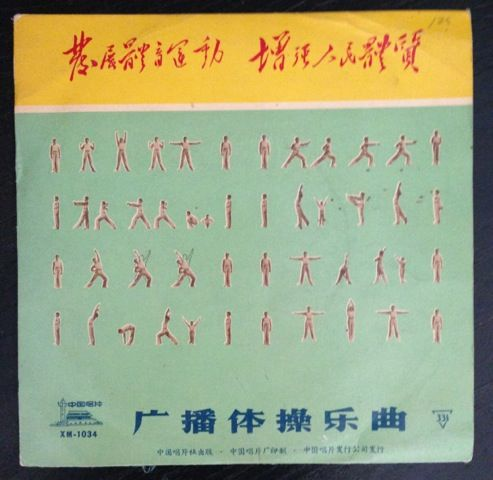 Chairman Mao exercises record cover, 1971.